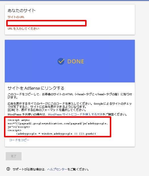 新サイトのURLを入力&コードをサイトに貼る