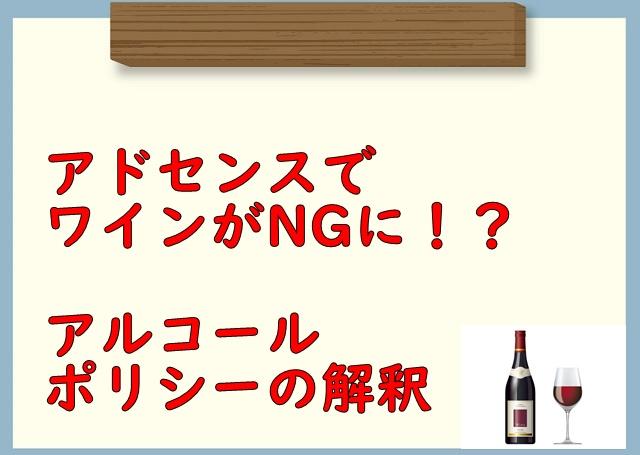 アドセンスポリシー ワイン