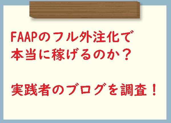 FAAP実践者の実態