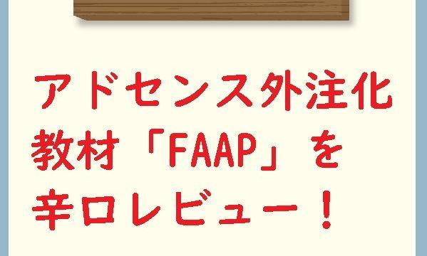 FAAPレビュー