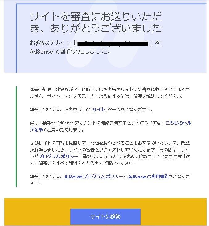 アドセンス追加サイト審査不合格