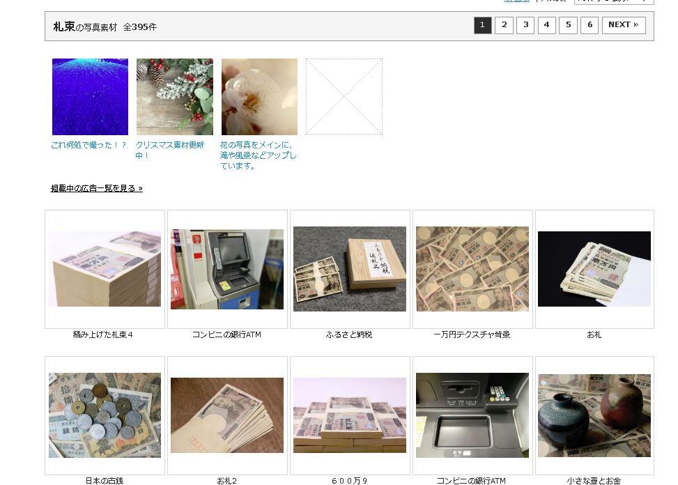 photo-acでの札束の検索結果