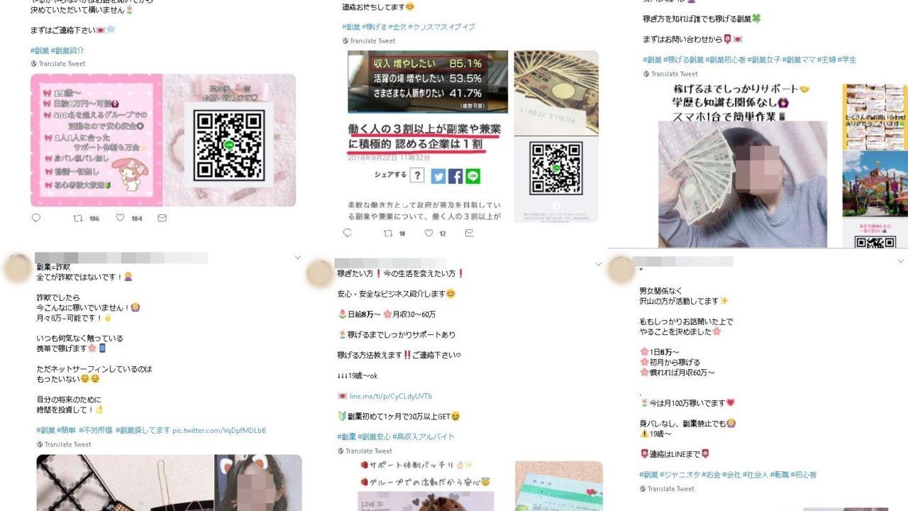 Twitter日給8万円グループ
