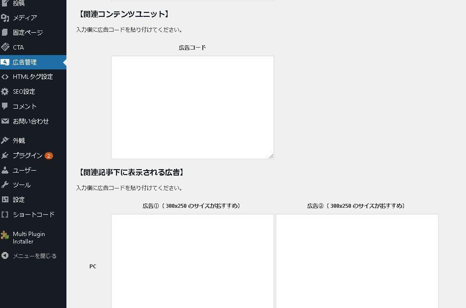 JINの広告挿入機能3