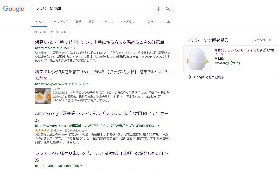 グーグルの「レンジ ゆで卵」の検索結果