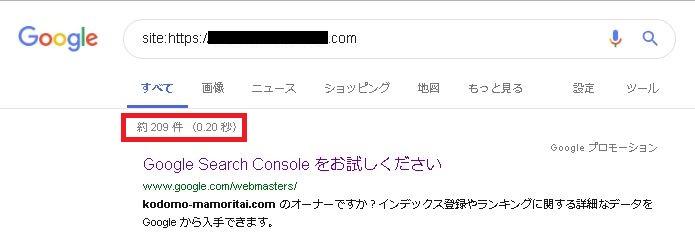 site:サイトのURLでグーグル検索