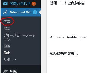 Advanced Ads 広告