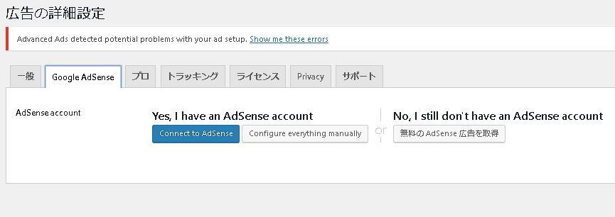advanced-ads アドセンス
