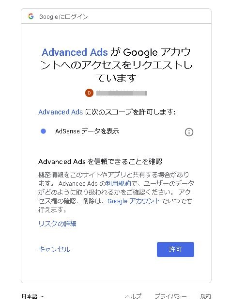 advanced-ads 許可
