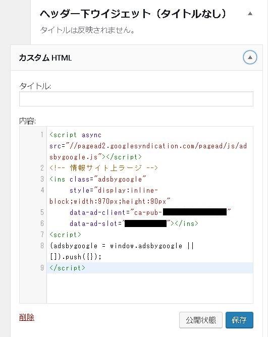 カスタムHTMLでヘッダーにアドセンスを設置