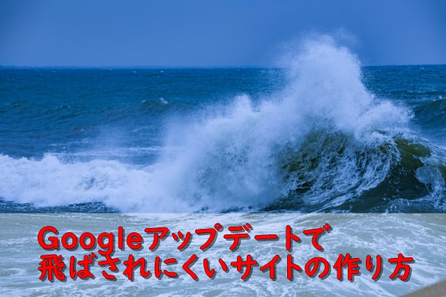 Googleアップデートで飛ばされにくいサイトの作り方