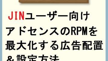 JINユーザー向けアドセンスのRPMを最大化する広告配置&設定方法