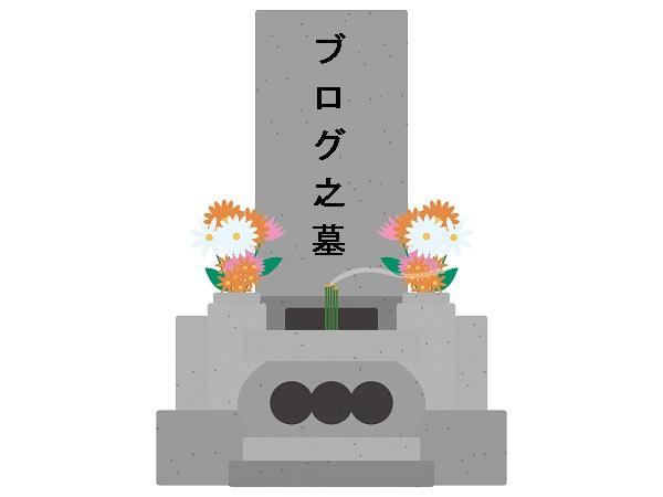 死んだブログ