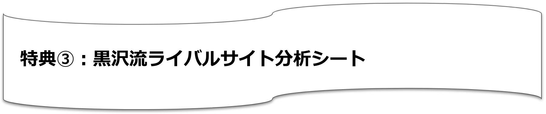 特典③:黒沢流ライバルサイト分析シート