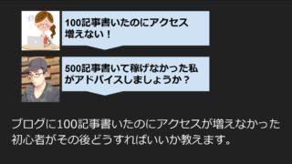 ブログ100記事
