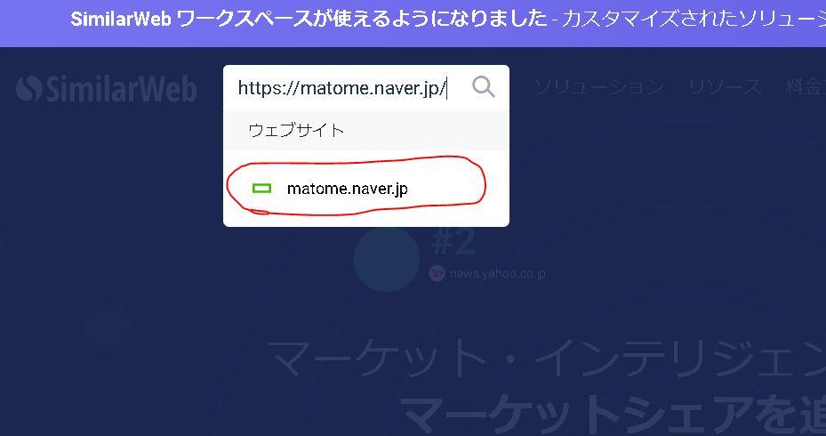 similarweb②